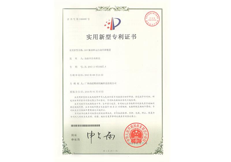 AGV升(sheng)降(jiang)裝置專利(li)證(zheng)書(shu)