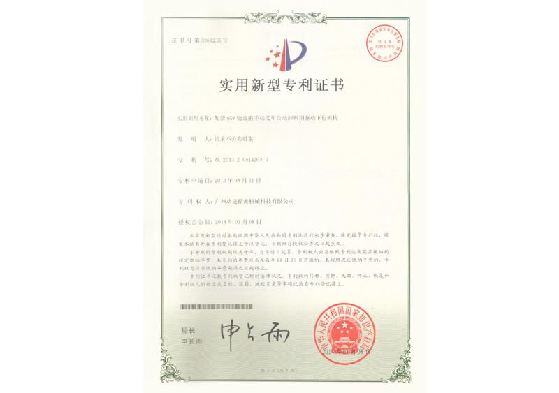 自動叉車(che)自動卸料(liao)專利(li)