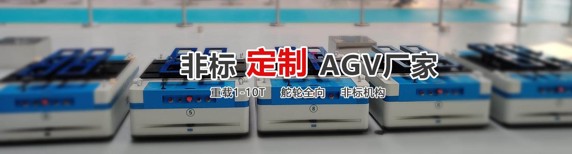 動進AGV系(xi)統